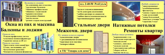 ProUyt.ru